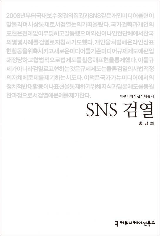 SNS검열_앞표지_08096_181226