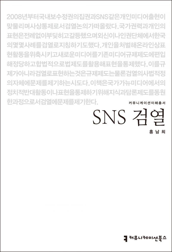 sns 검열_표지