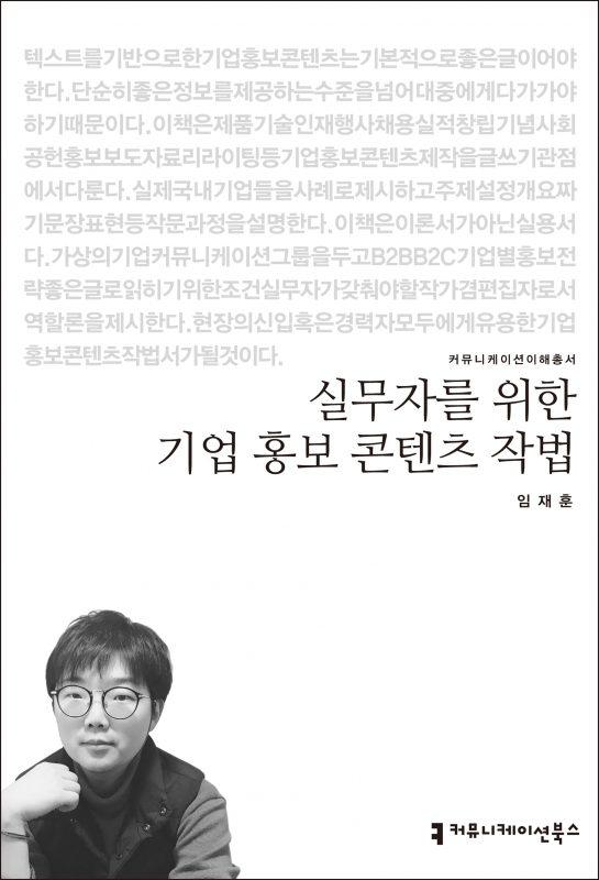 실무자를위한기업홍보콘텐츠작법_앞표지