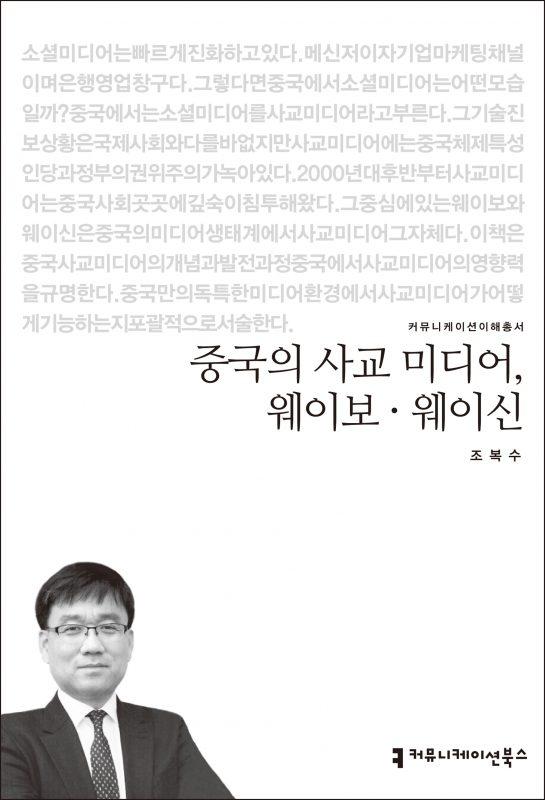 중국의사교미디어웨이보웨이신_앞표지