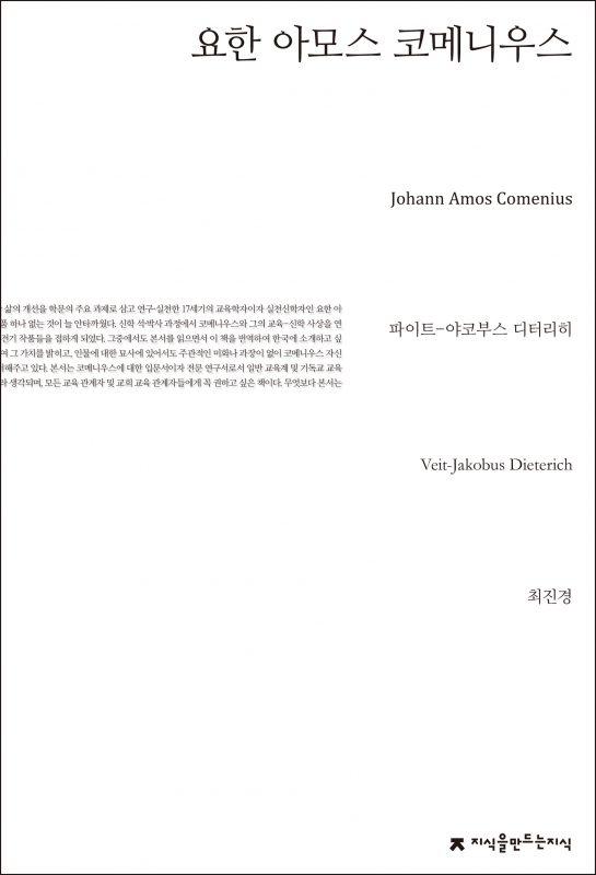 요한아모스코메니우스_앞표지_21043_190122