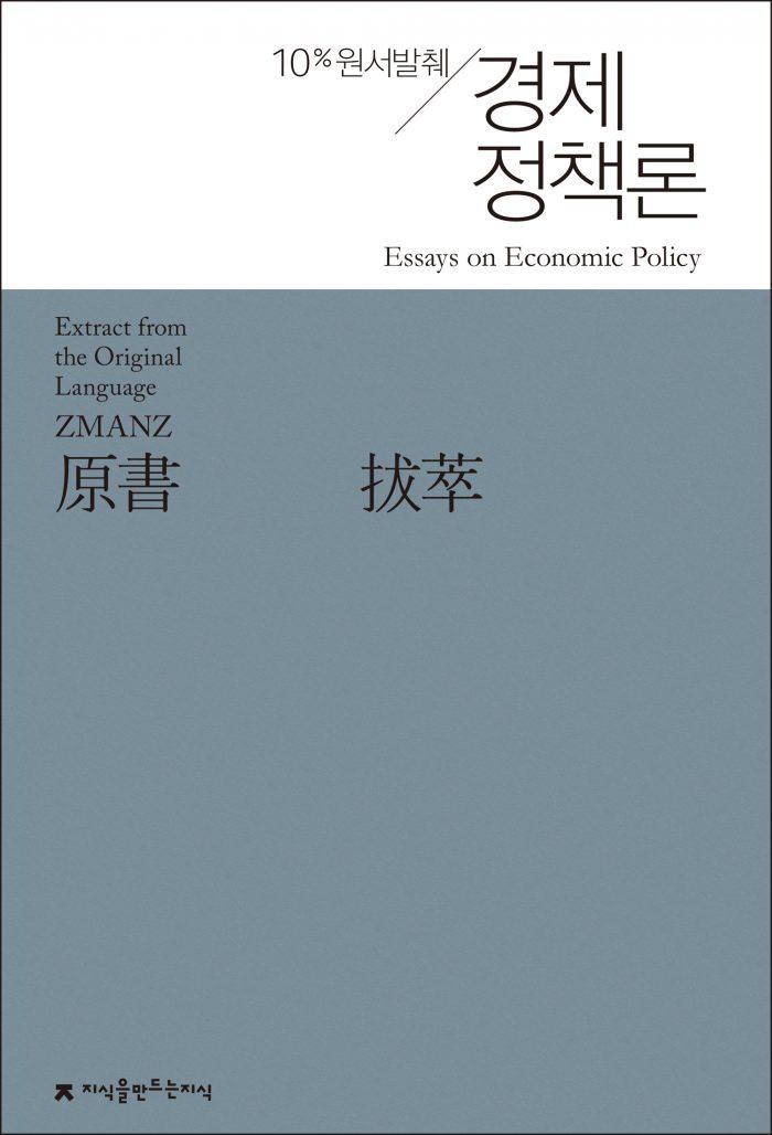 원서발췌 경제정책론_표지