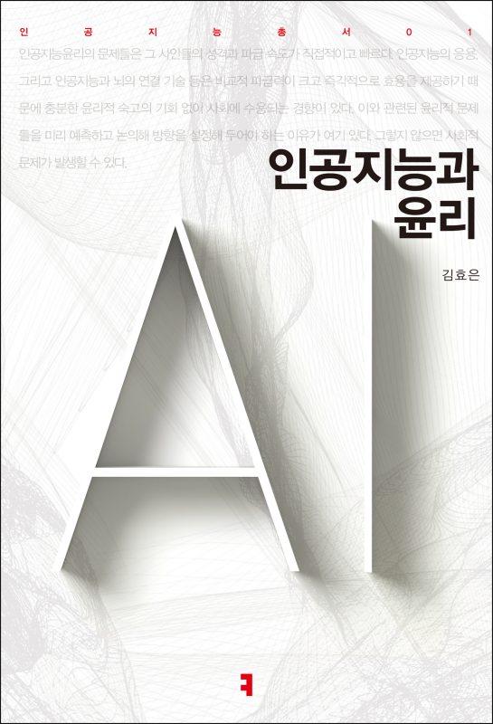 인공지능과윤리_앞표지_08114_190207