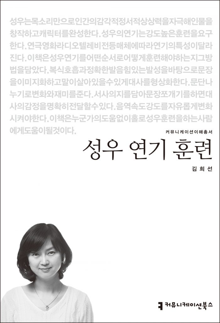 성우 연기 훈련_표지