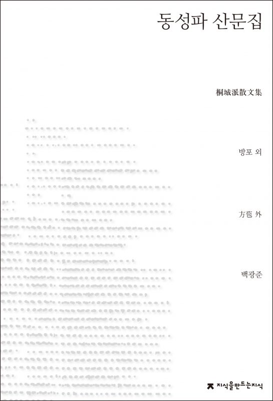 동성파산문집_앞표지_21103_190219