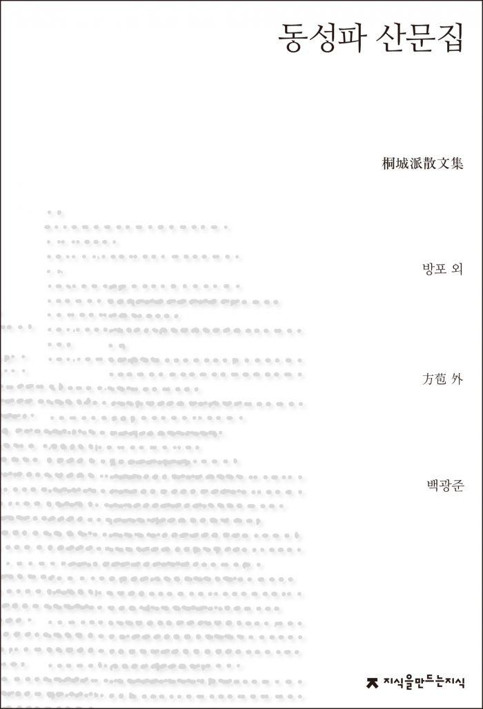 동성파 산문집_표지