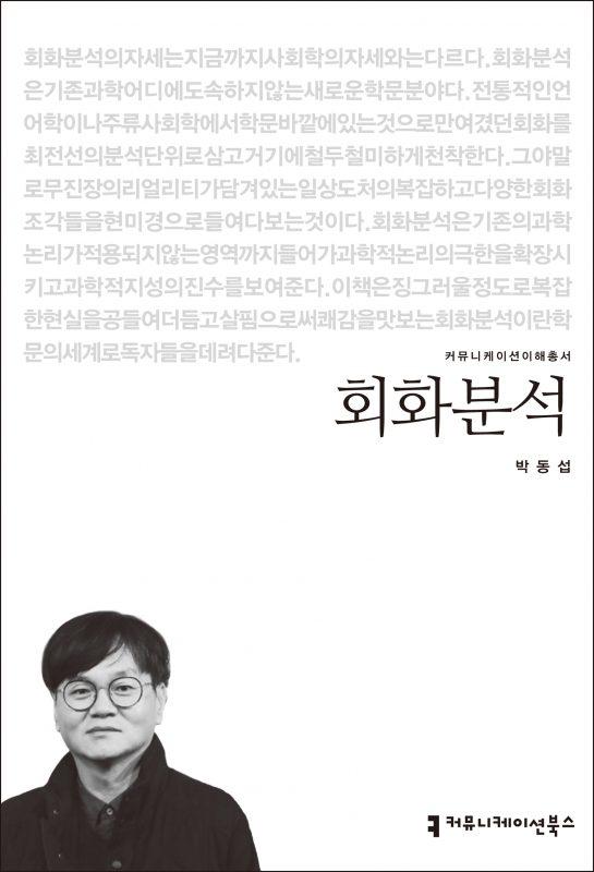 회화분석_앞표지