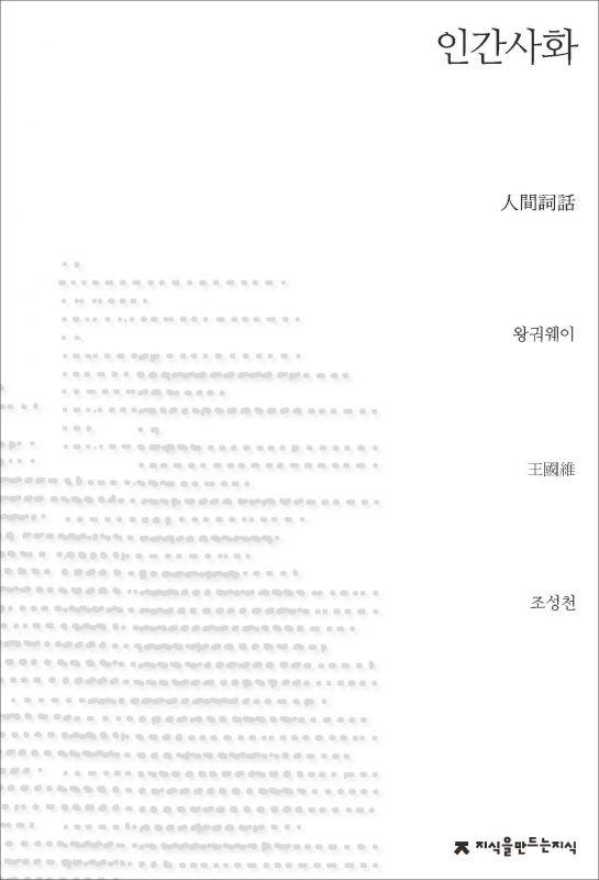 인간사화_표지