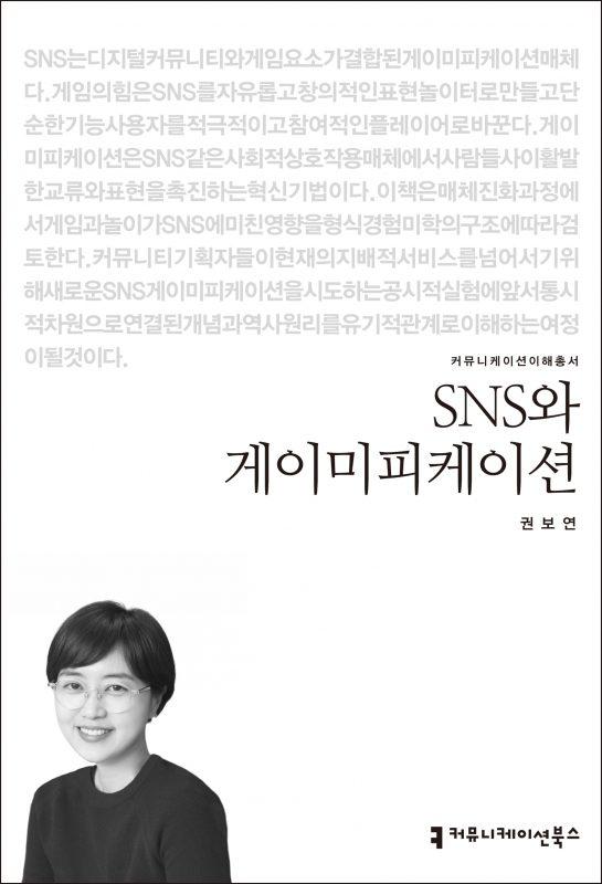 SNS와게이미피케이션_앞표지_08111_190304