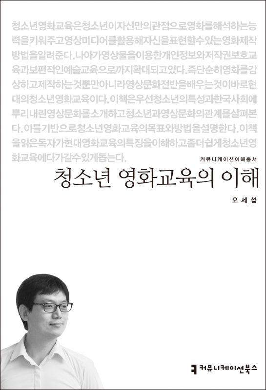 청소년영화교육의이해_앞표지_08125_190311