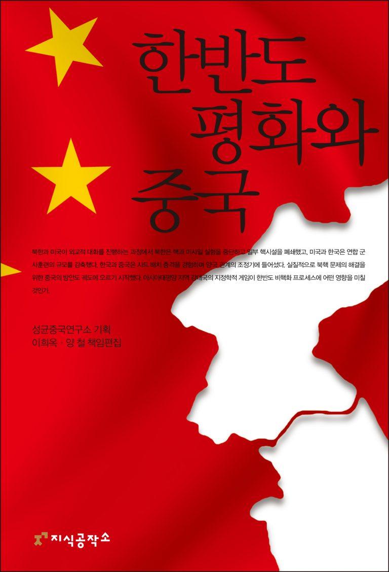한반도 평화와 중국_표지