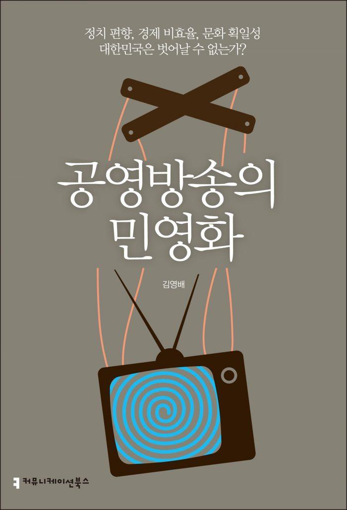 공영방송의 민영화_표지