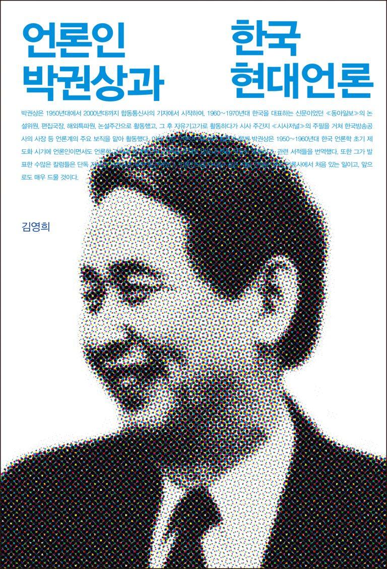 언론인 박권상과 한국 현대 언론_표지
