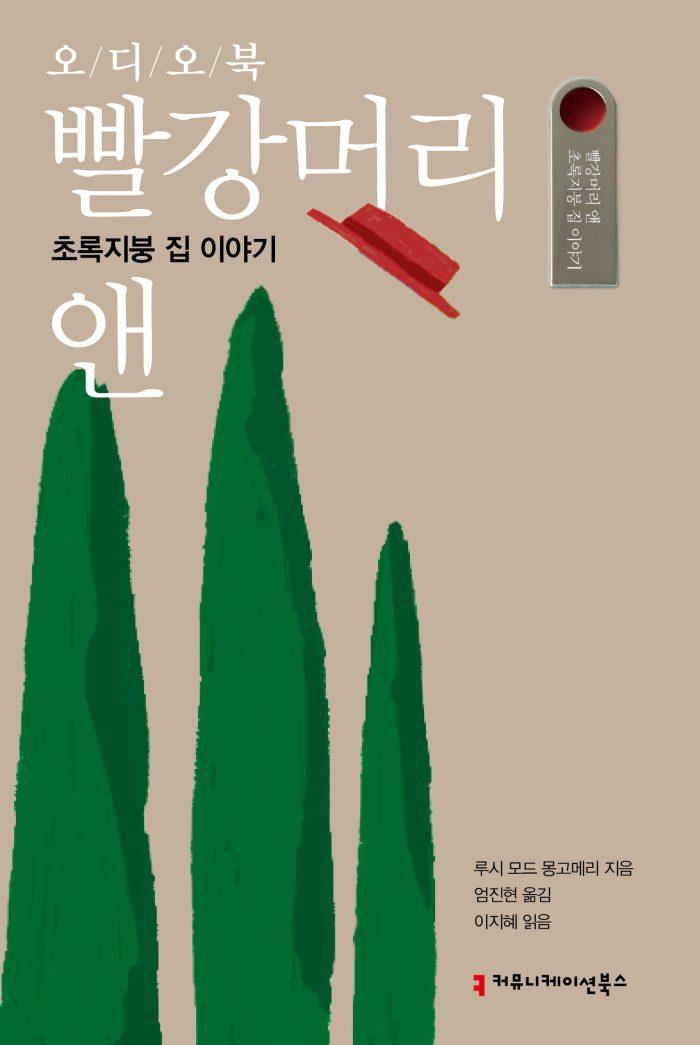 오디오북빨강머리앤2
