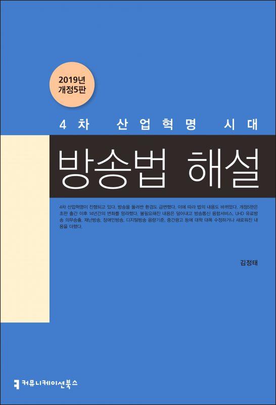 방송법해설(2019년개정5판)_앞표지_190307 (1)