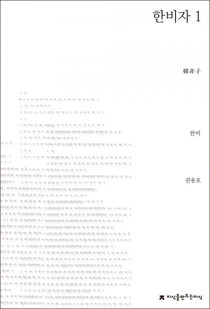 한비자(1~3)_표지