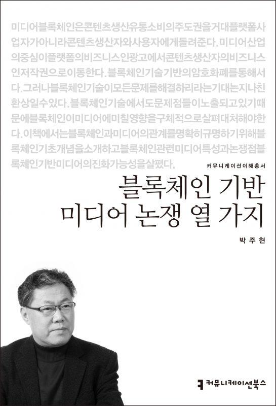 블록체인기반미디어논쟁열가지_앞표지_08135_190412