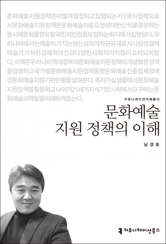 문화예술지원정책의이해_앞표지_08131_20190325