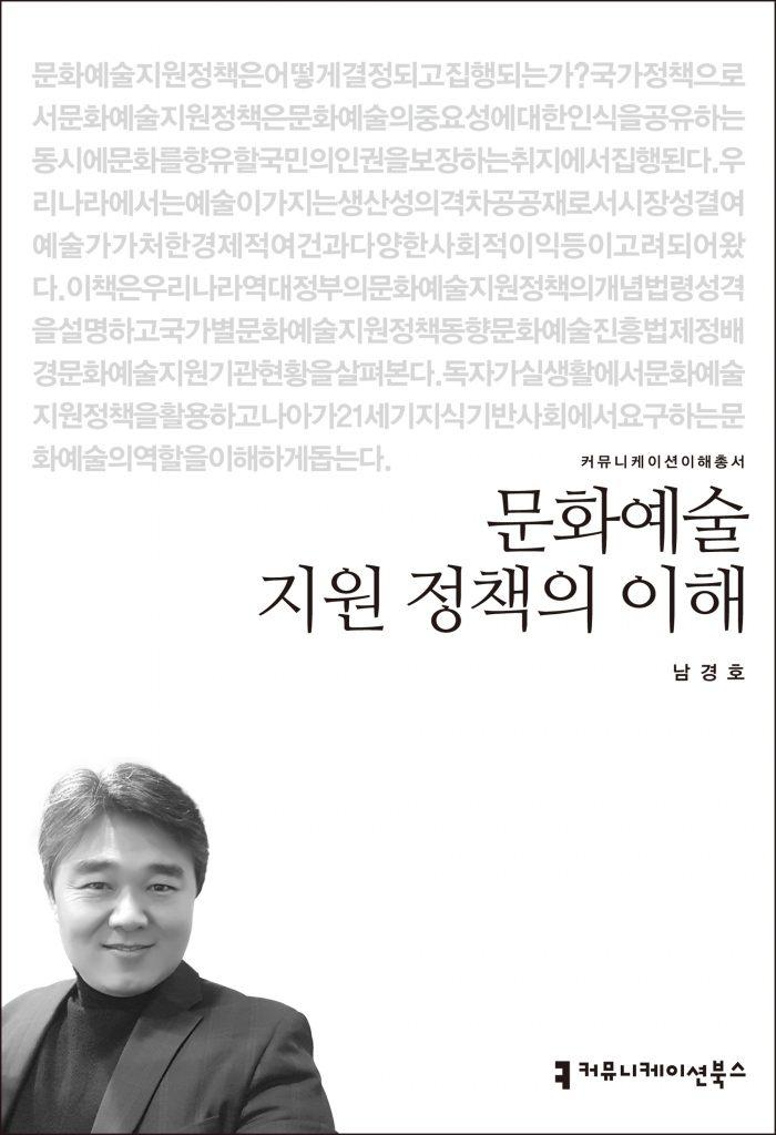 문화예술 지원 정책의 이해_표지