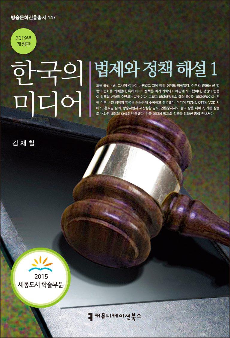 한국의 미디어, 법제와 정책 해설(2019년 개정판) 1_표지