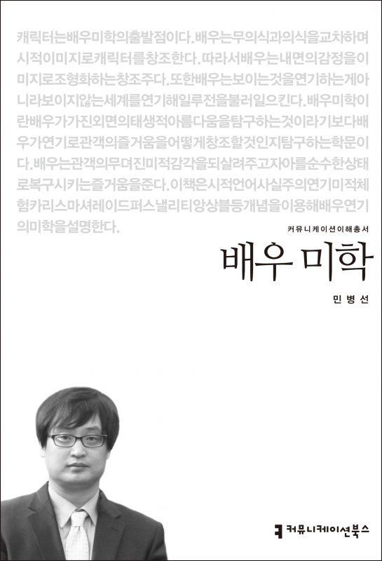 배우미학_앞표지