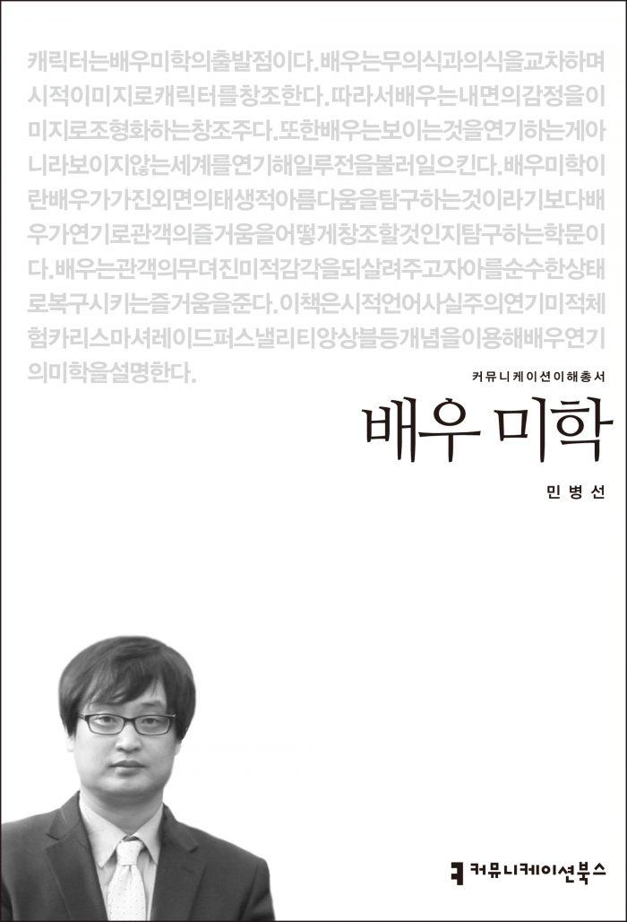 배우 미학_표지