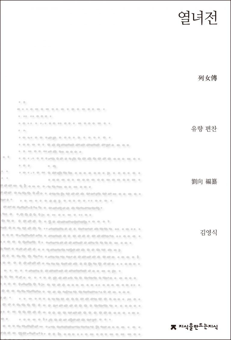 열녀전_표지