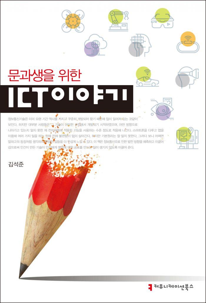 문과생을 위한 ICT 이야기_표지