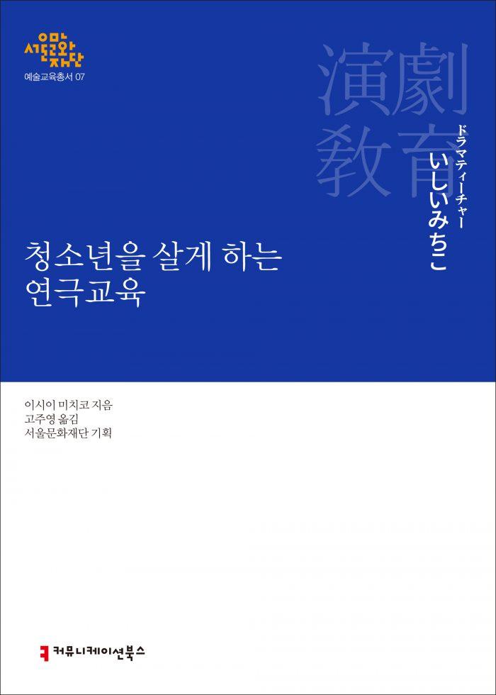 청소년을살게하는연극교육_앞표지_08143_190507