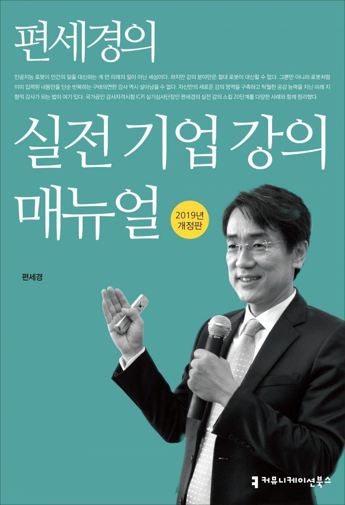 편세경의 실전 기업 강의 매뉴얼(2019년 개정판)_표지
