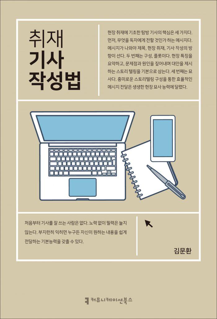 취재기사작성법_앞표지_08146_190516