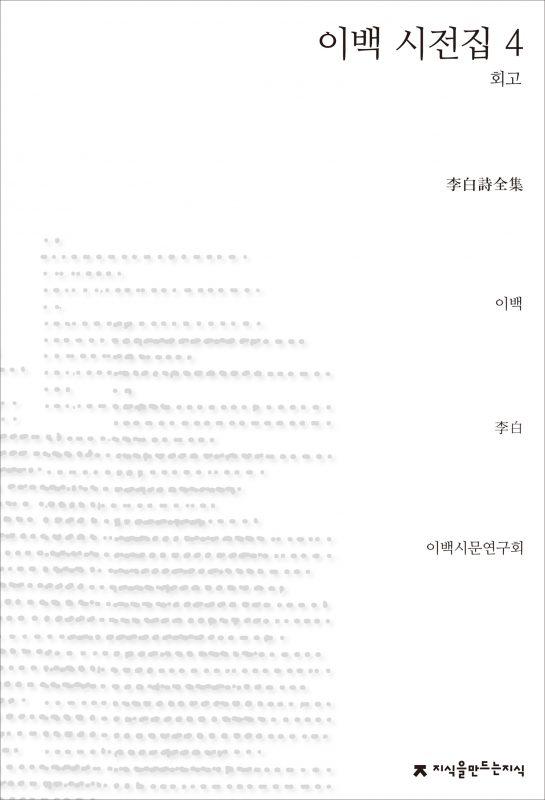 이백시선집4회고_앞표지_24646_20190502