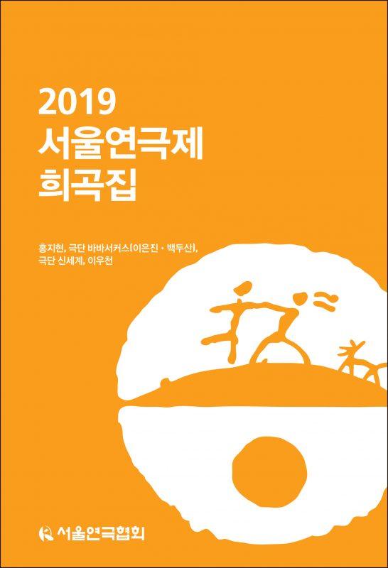 2019서울연극제희곡집_앞표지_21694_190409