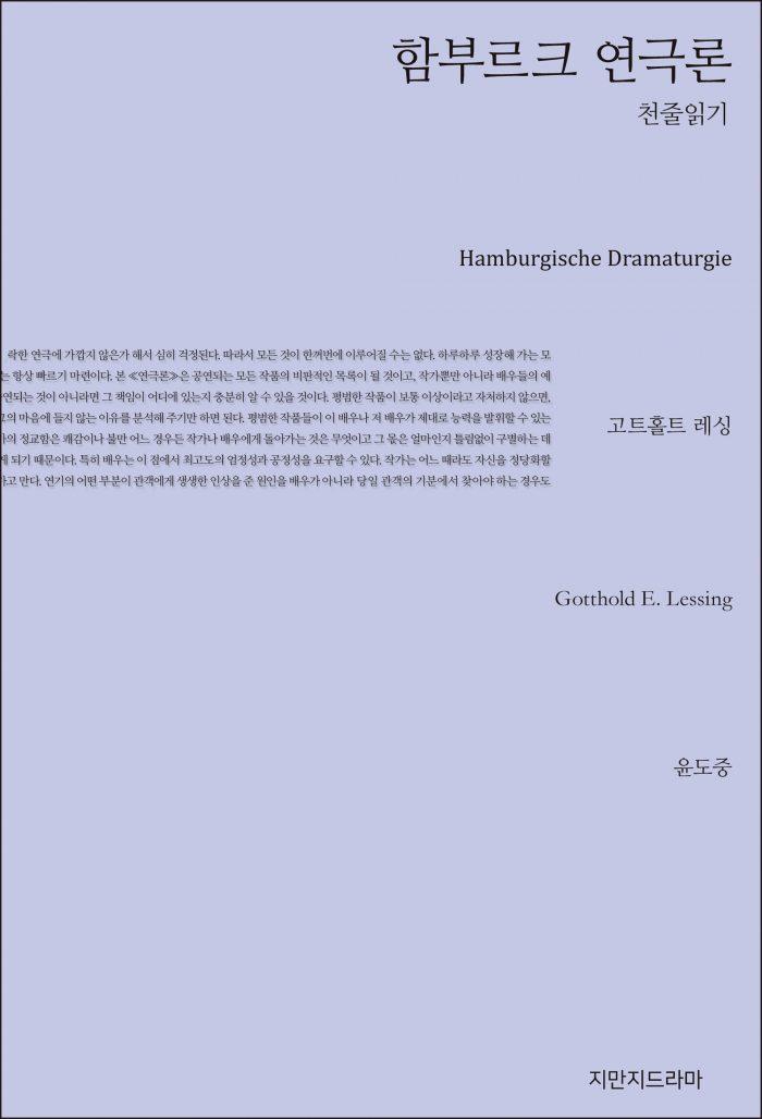 지만지드라마함부르크연극론천줄읽기_앞표지_21335_190617