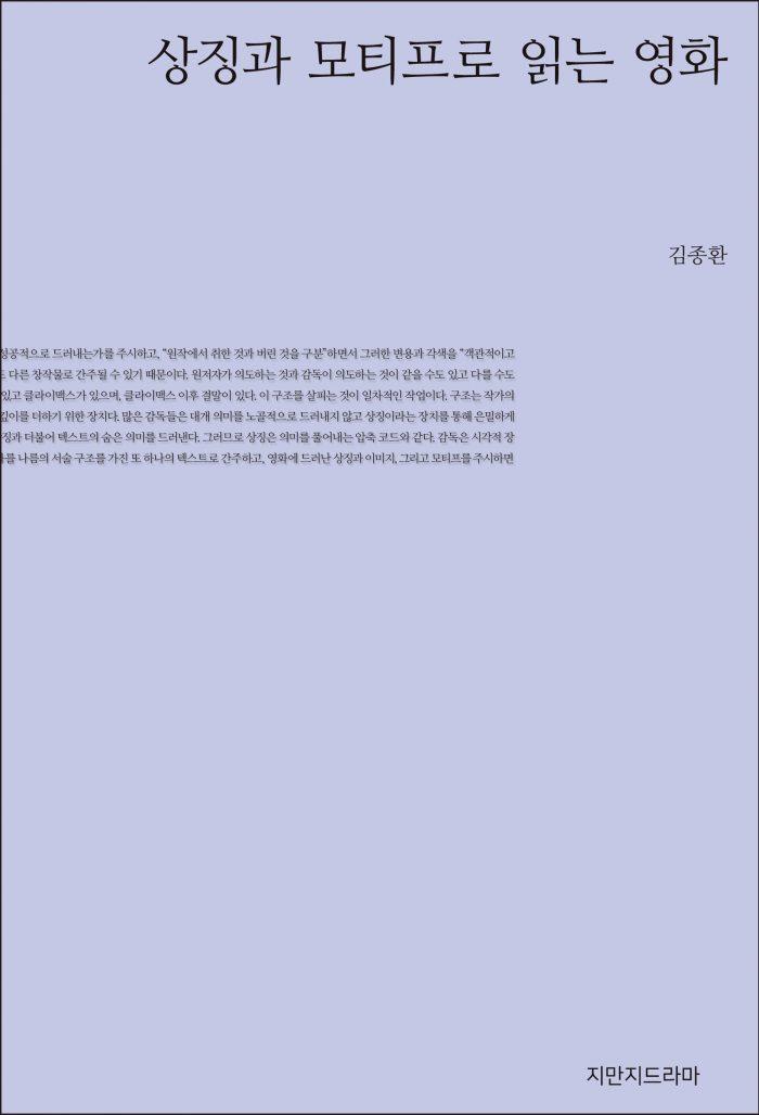 지만지드라마상징과모티프로읽는영화_앞표지_21368_190617