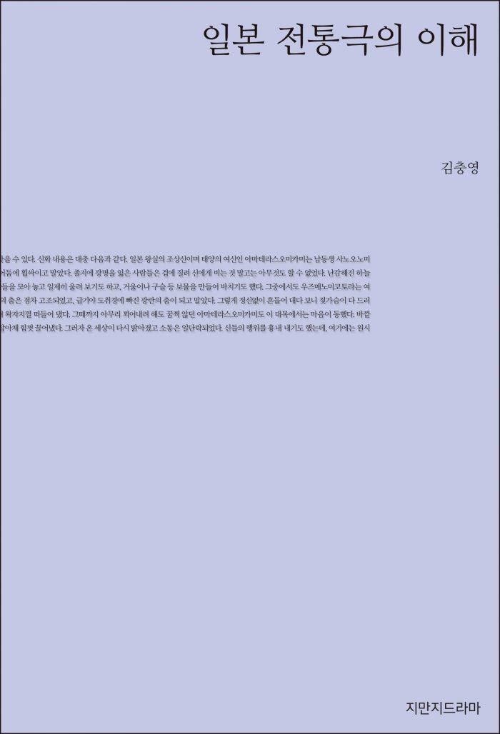 지만지드라마일본전통극의이해_앞표지_21333_20190610