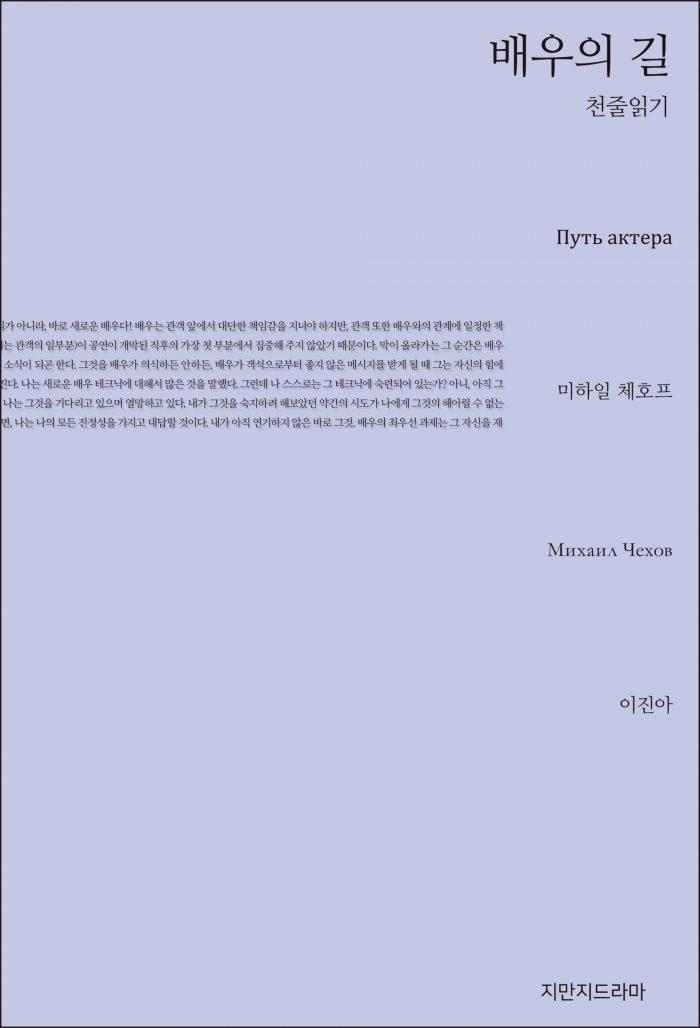지만지드라마배우의길천줄읽기_앞표지_21365_20190618