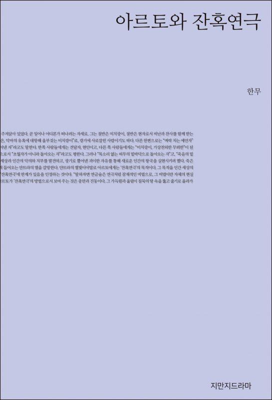 지만지드라마아르토와잔혹연극_앞표지_21366_20190617