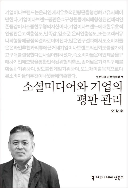 소셜미디어와기업의평판관리_앞표지_08155_190627