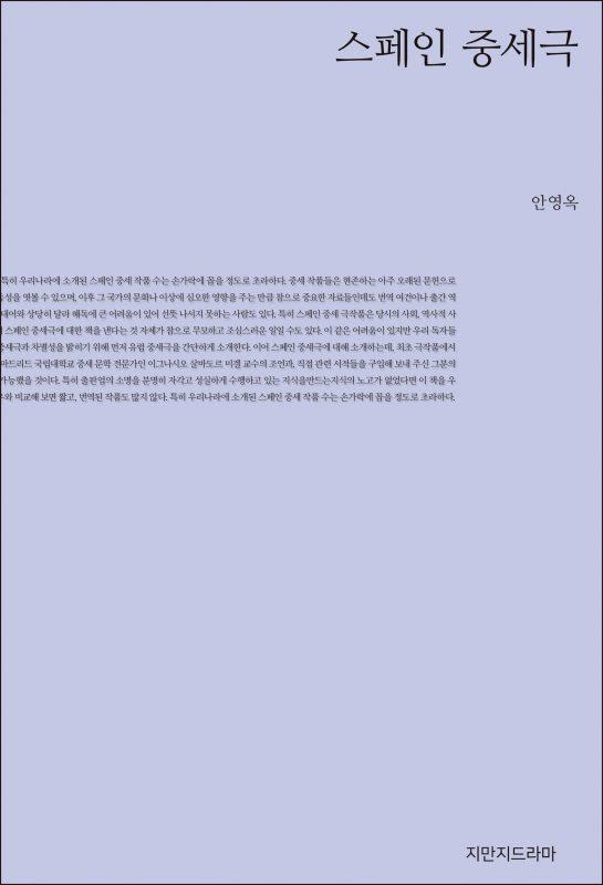 지만지드라마스페인중세극_앞표지_21334_190610