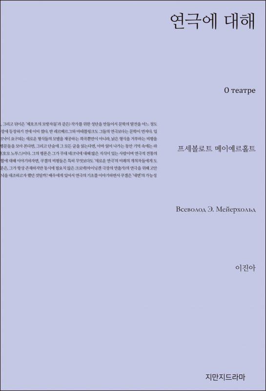 지만지드라마연극에대해_앞표지_21367_20190617