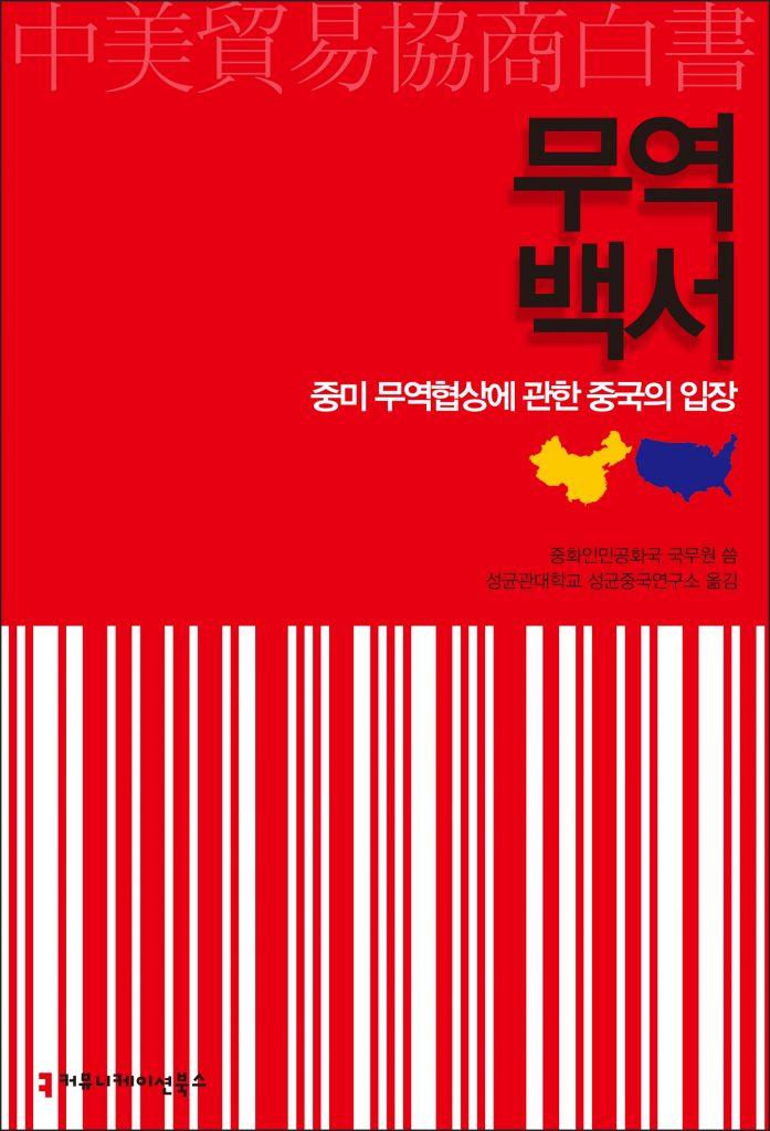 무역백서: 중미 무역협상에 관한 중국의 입장_표지