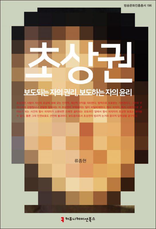 초상권_앞표지