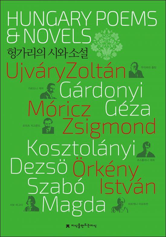 헝가리의 시와 소설_표지