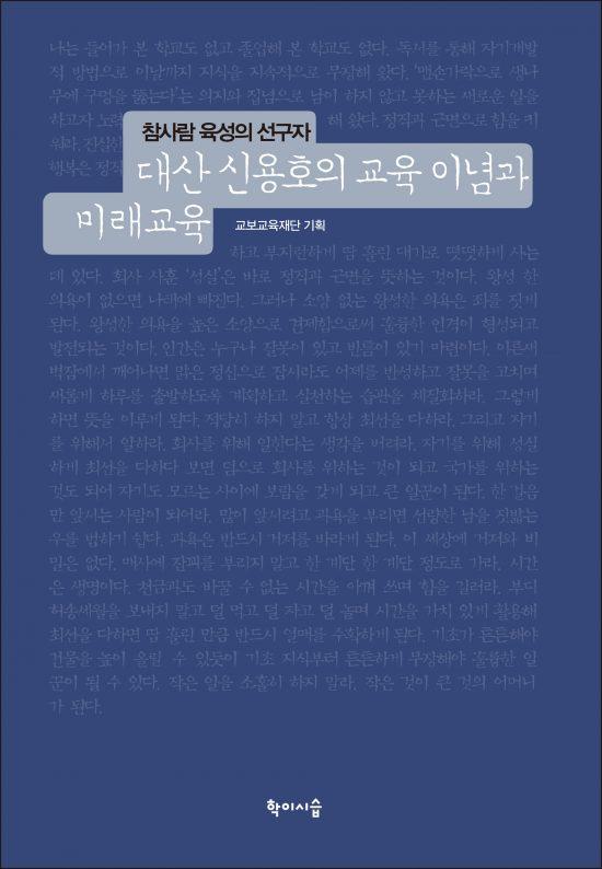 참사람육성의선구자대산신용호의교육이념과미래교육방향_앞표지_10087_190618 (1)