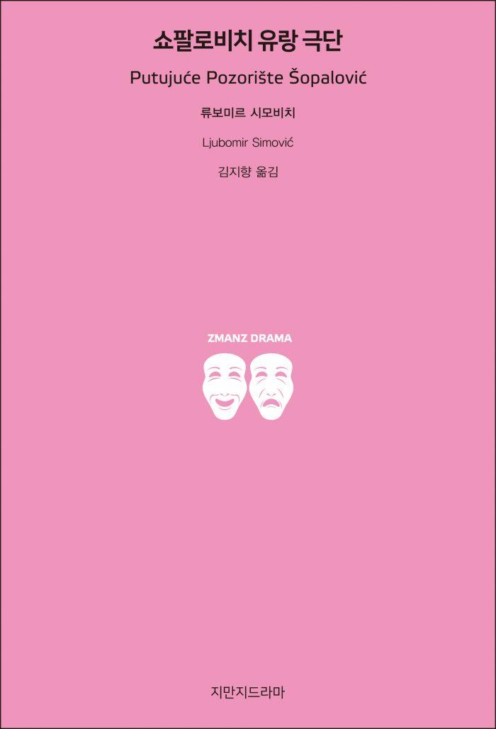 지만지드라마쇼팔로비치유랑극단_앞표지_26060_20190621