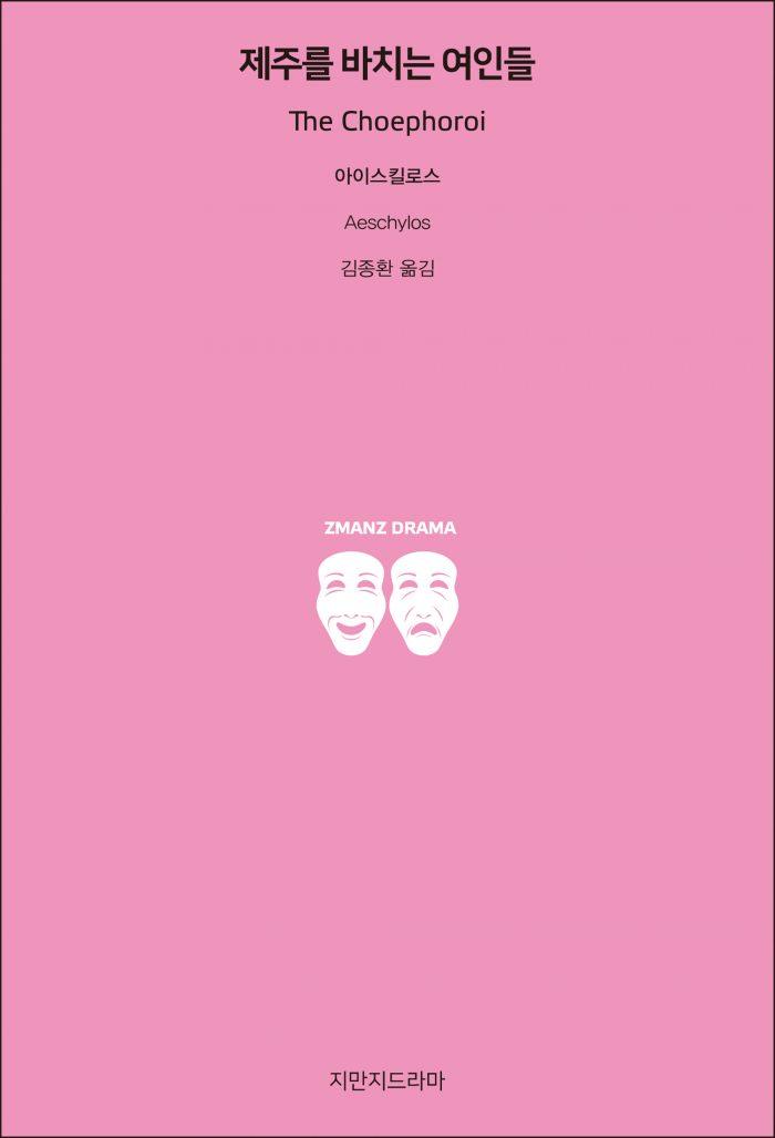 지만지드라마제주를바치는여인들_앞표지_26140_190624 (1)