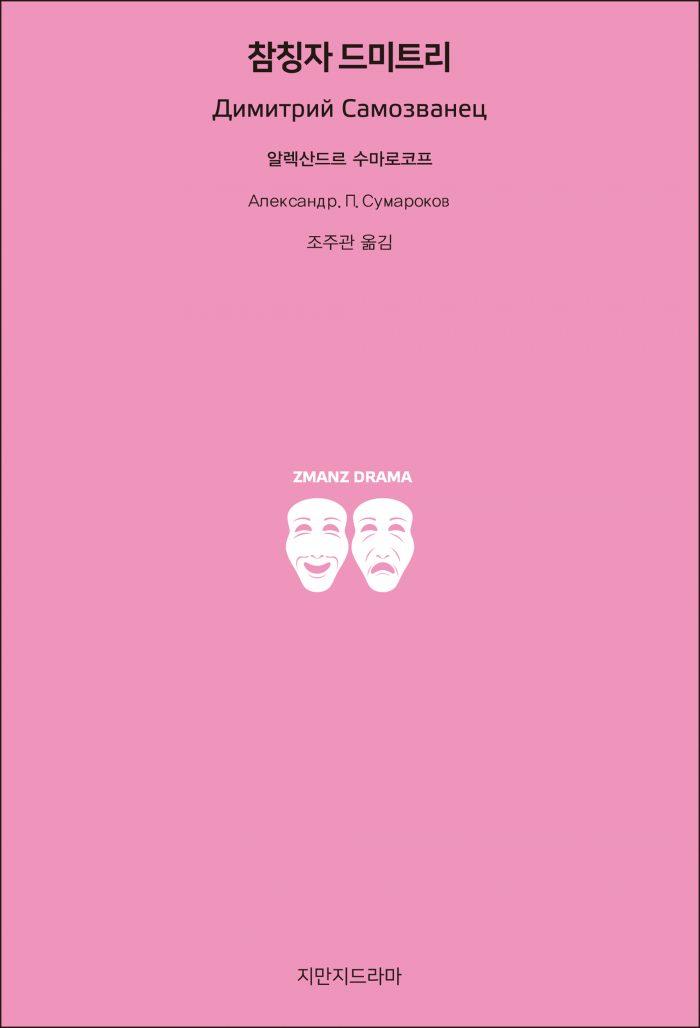 지만지드라마참칭자드미트리_앞표지_26162_20190621