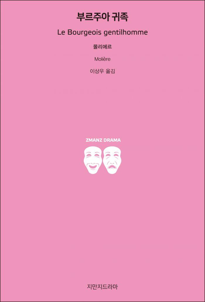 지만지드라마부르주아귀족_앞표지_21108_190625