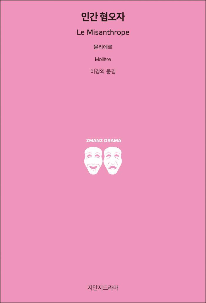 지만지드라마인간혐오자_앞표지_26112_190625
